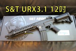 【翔準軍品AOG】S&T M4 URX3.1 12吋 智能版 電子芯片 鋼齒活塞 快拆彈簧 DA-AEG271BK