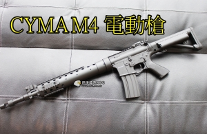 【翔準軍品AOG】CYMA M4 電動槍 生存 野戰 鋁合金 單連發 300連 DA-CM071BK
