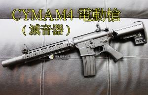 【翔準軍品AOG】CYMA M4 (滅音器) 折疊準心 電動槍 生存 野戰 鋁合金 單連發 伸縮托 DA-CM070BK