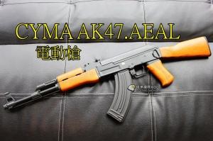 【翔準軍品AOG】CYMA AK47.REAL 木托 電動槍 生存 野戰 鋁合金 單連發 DA-CM042