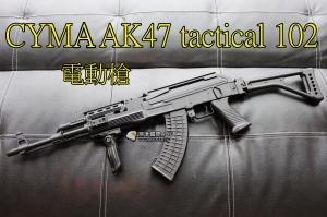 【翔準軍品AOG】CYMA AK47 tactical102 折疊托 折疊握把 電動槍 生存 單連發 DA-CM039U
