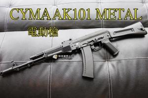 【翔準軍品AOG】CYMA AK101 METAL 折疊托 突擊步槍 電動槍 生存 單連發 DA-CM047C