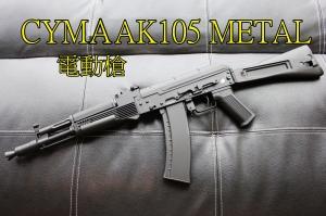 【翔準軍品AOG】CYMA AK105 METAL 折疊托 突擊步槍 電動槍 生存 單連發 DA-CM047D