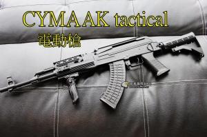 【翔準軍品AOG】CYMA AK tactical 伸縮托 突擊步槍 電動槍 生存 單連發 DA-CM039C