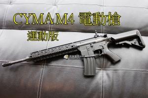 【翔準軍品AOG】CYMA M4 魚骨 運動版 海豹托 突擊步槍 電動槍 生存 單連發 DA-CM512