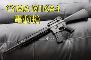 【翔準軍品AOG】CYMA M16A4 黑 魚骨 固定托 突擊步槍 電動槍 生存 單連發 DA-CM009A4B