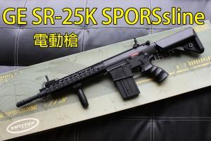 【翔準軍品AOG】GE SR-25K SPORTsline 突擊步槍 黑 (含握把) 電動槍 生存 單連發 DA-GF6651BK