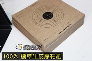 【翔準軍品AOG】標準厚靶紙 鋼靶 牛皮紙 100入 台灣製造 集彈靶 14X14CM 001-01A