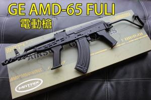 【翔準軍品AOG】GE AMD-65 FULI 突擊步槍  電動槍 生存 野戰 單連發 DA-MAX6828C