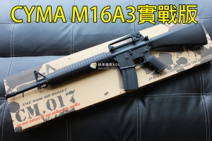 【翔準軍品AOG】CYMA M16A3 實戰版 固定托 突擊步槍 電動槍 生存 野戰 單連發 DA-CM017