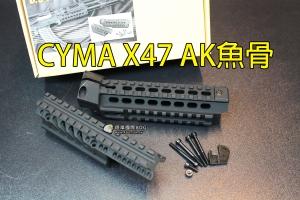 【翔準軍品AOG】CYMA X47 AK魚骨 步槍用 鏡橋 上魚骨 下魚骨 寬軌魚骨 生存 野戰 DA-C04
