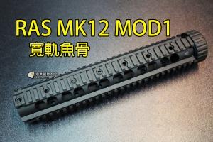 【翔準軍品AOG】RAS MK12 魚骨 12吋 步槍用 鏡橋 四面魚骨 寬軌魚骨 生存 野戰 DA-M105