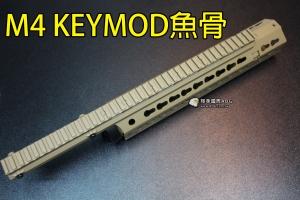 【翔準軍品AOG】M4 KEYMOD 魚骨 沙色 步槍用 鏡橋 上魚骨 寬軌魚骨 生存 野戰 DA-M108TAN