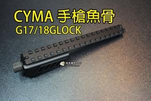 【翔準軍品AOG】CYMA G17/18 GLOCK 手槍魚骨 魚骨 鏡橋 上魚骨 寬軌魚骨 生存 野戰 C1014A