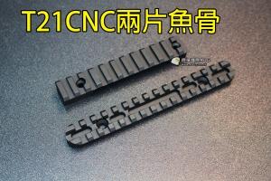 【翔準軍品AOG】T21 兩片 CNC 魚骨 上魚骨 T21步槍用 寬軌魚骨 金屬 生存 野戰 DA-STMT53