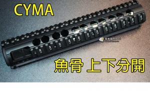 【翔準軍品AOG】CYMA 魚骨護木 上下分開 四面魚骨 寬軌魚骨 護木 金屬 生存 DA-M049