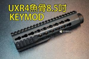 【翔準軍品AOG】CYMA UXR4 8.5吋 KEYMOD 魚骨護木 四面魚骨 寬軌魚骨 金屬 步槍用 DA-M062A