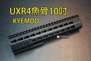【翔準軍品AOG】CYMA UXR4 10吋 KEYMOD 魚骨護木 四面魚骨 寬軌魚骨 金屬 步槍用 DA-M062B