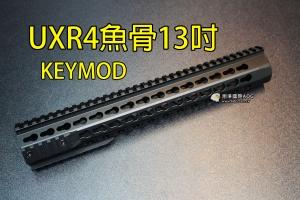 【翔準軍品AOG】CYMA UXR4 13吋 KEYMOD 魚骨護木 四面魚骨 寬軌魚骨 金屬 步槍用 DA-M062C
