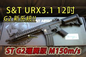 【翔準軍品AOG】殭屍版 M150 S&T M4 URX3.1 12吋 智能版 電子芯片 鋼齒活塞 快拆彈簧 DA-AEG271BK