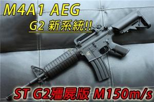 【翔準軍品AOG】殭屍版M150 S&T M4A1 運動版 智能版 電子芯片 鋼齒活塞 快拆彈簧 DA-AEG259