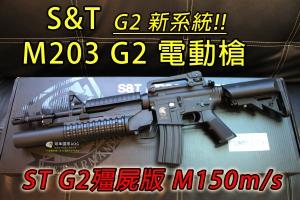 【翔準軍品AOG】殭屍版 M150S&T M4 智慧型 M203 G2 智能版 電子芯片 鋼齒活塞 快拆彈簧 DA-AEG259BKGL