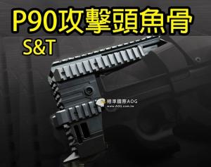 【翔準軍品AOG】S&T P90 攻擊頭 魚骨護木 三面魚骨 寬軌魚骨 金屬 步槍用 DA-C224