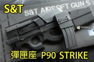 【翔準軍品AOG】S&T P90 TYPE 彈匣座 金屬 P90轉M4彈匣 彈鼓 步槍用 DA-C218