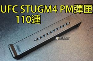 【翔準軍品AOG】UFC STUGM4 PM 彈匣 110連 塑膠 無聲彈匣 電動槍 步槍用 DA-UFCMG56