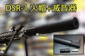 【翔準軍品AOG】S&T DSR-1 防火帽+滅音器+延長管(短) 快拆 金屬 滅音管 手拉 DA-PS01S