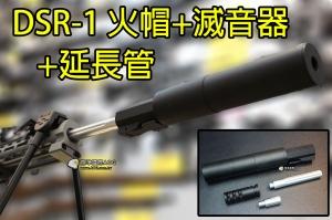 【翔準軍品AOG】S&T DSR-1 防火帽+滅音器+延長管(短x1長x1) 快拆 金屬 滅音管 手拉 DA-PS01