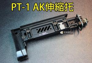 【翔準軍品AOG】5KU PT AK 伸縮後托 金屬 可調整 高級 槍托 金屬後托 扣環 5KU-213