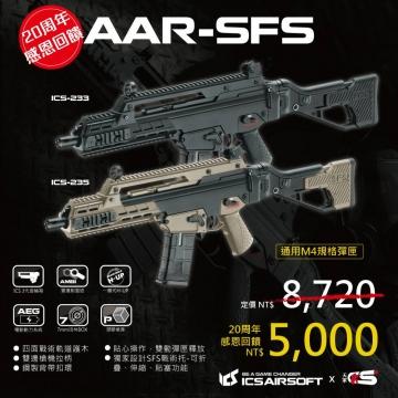 【翔準軍品AOG】【限量特價!!!】《ICS》 G33 衝鋒槍 輕量折托版 電動槍  免運費 台灣製造