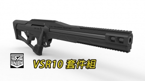 【翔準軍品AOG】SRU VSR10 SNP10 Kit for Marui 狙擊槍套件