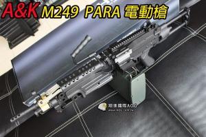 【翔準軍品AOG】M249 PARA 電動機槍 2500連電動彈鼓、M2腳架 DM-01-53