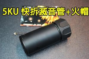 【翔準軍品AOG】5KU 快拆滅音管(短) 防火帽 鋼製 逆14牙 -14mm ccw 5KU-217B