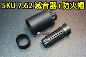 【翔準軍品AOG】5KU 滅音管+防火帽 鋼製 逆14牙-14mm 滅音器 火帽 5KU-198