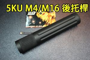 【翔準軍品AOG】5KU M4/M16 後托桿 金屬 長槍後托用 AEG 電動 5KU-96