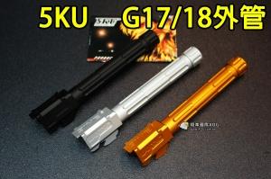 【翔準軍品AOG】5KU G17/18 黑/金/銀 手槍外管 GLOCK 鋁合金 金屬 逆14mm -14mm 5KU-449