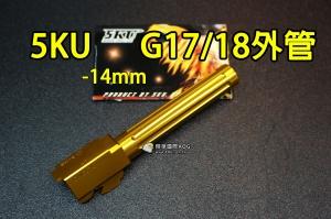 【翔準軍品AOG】5KU G17/18凹條 金 手槍外管 GLOCK 鋁合金 金屬 逆14mm -14mm 5KU-427G