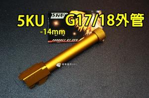 【翔準軍品AOG】5KU G17/18素面 金 手槍外管 GLOCK 鋁合金 金屬 逆14mm -14mm 5KU-429G