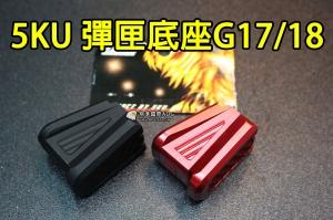 【翔準軍品AOG】5KU G17/18 紅/黑 彈匣底座 GLOCK 鋁合金 厚款 金屬 5KU-446