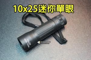 【翔準軍品AOG】10x25迷你 單筒 單眼 望遠鏡 高清 放大 演唱會 登山 LG040