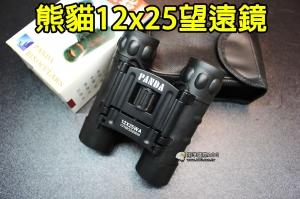 【翔準軍品AOG】熊貓 12x25 雙筒 雙眼 望遠鏡 高清 放大 演唱會 登山 U-001-02-2