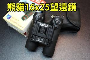 【翔準軍品AOG】熊貓 16x25 雙筒 雙眼 望遠鏡 高清 放大 演唱會 登山 U-001-02