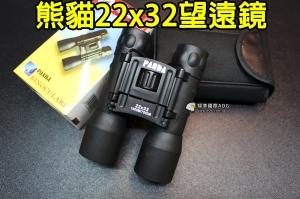 【翔準軍品AOG】熊貓 22x32 雙筒 雙眼 望遠鏡 高清 放大 演唱會 登山 U-001-02-01