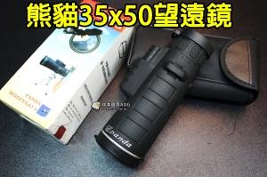 【翔準軍品AOG】熊貓 35x50 單筒 單眼 望遠鏡 高清 放大 演唱會 登山 U-001-01B