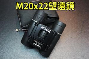 【翔準軍品AOG】M20x22 雙筒 雙眼 望遠鏡 高清 放大 演唱會 登山 U-001-16D
