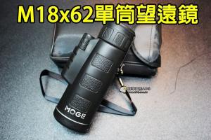 【翔準軍品AOG】M18x62單眼 單筒 望遠鏡 高清 放大 演唱會 登山 高處 U-001-16E