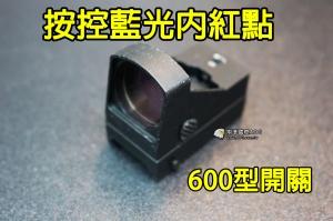 【翔準軍品AOG】按控藍光內紅點 600型 開關 迷你內紅點 金屬製 可調 室內殺手 B02011A